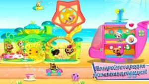 Littlest Pet Shop v 2.3.3d Мод (много денег) 2